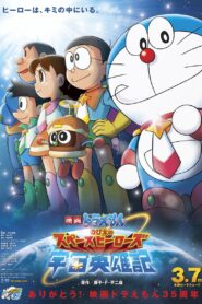 Nobita and the Space Heroes